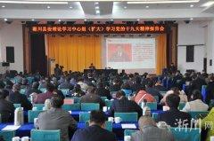 市委宣讲团到淅川县宣讲党的十九大精神
