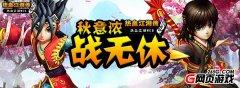 无战不欢腾讯《热血江湖传》恋战之秋版本神秘细节