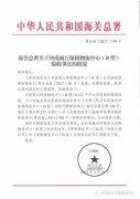 海关总署认定河南商丘保税物流中心验收合格