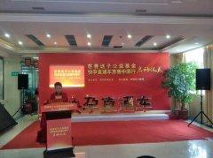 快孕直通车慈善中原行活动在郑州长江医院盛大启动 不孕患者可申请免费手术