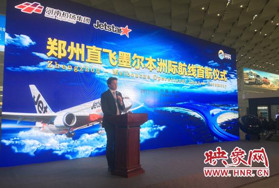郑州直飞墨尔本洲际航线首航仪式现场