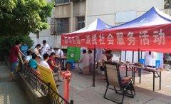 区委统战部组织开展社会服务活动