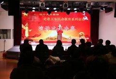 民办教育系统举行学习十九大演讲比赛