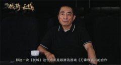 专访电影《长城》导演张艺谋:影游联动是大势所趋