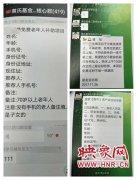 河南警方破获网络诈骗案 涉案金额超1500万元