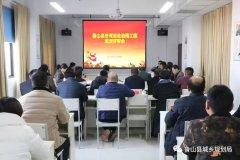 鲁山县沙河河道综合治理项目规划评审会召开