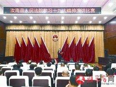 汝南县人民法院举行主题演讲比赛学习贯彻十九大精神
