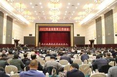 2017年全省教育工作会议召开