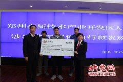郑州高新区法院集中发放农民工工资2000多万元