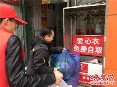 寒冬棉衣暖人心 郑州爱心人士捐200多件棉衣给困难市民