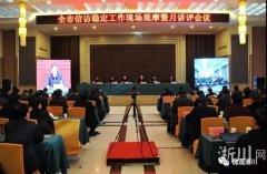 全市信访稳定工作现场观摩暨月评会议在淅川召开
