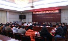 王同尧出席卫东区政协商贸物流业发展专题协商会