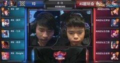 王者荣耀季后赛第二周次日AG超玩会3:0零封XQ晋级