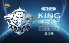 第二届王者荣耀城市赛圆满落幕 YTG战队成功登顶冠军