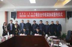 襄城县人民政府与建业集团举行项目合作签约仪式