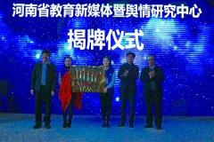 第二届中国舆论学年会在河南大学召开 河南省教育新媒体暨舆情研究中心揭牌