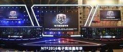 NTF 2016电子竞技嘉年华圆满落幕