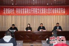 河南首届南太行民俗文化旅游灯会将于本月23日开幕