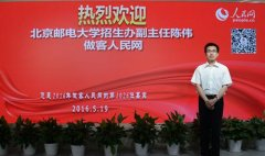 北京邮电大学:现代邮政学院今年首次招生