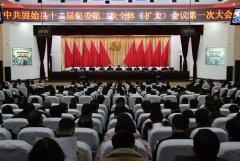 县十二届纪委第二次全体(扩大)会议召开第一次会议