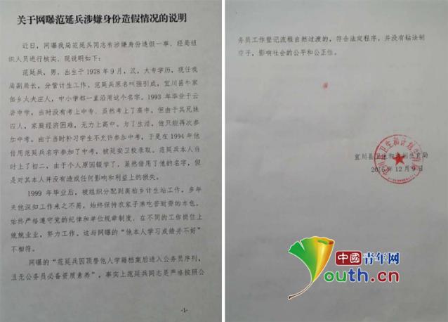 陕西宜川县卫生和计划生育局发布的情况说明。
