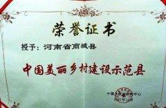 """最新喜讯!商城县获""""中国美丽乡村建设示范县""""殊荣!"""