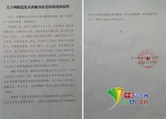 陕西一官员涉身份造假 官方:没有影响公平公正