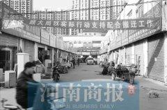 郑州惠济区6家市场将在年底前外迁