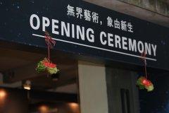 无界象国际设计广州公司开业 开启全新空间设计服务模式