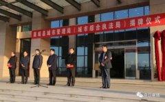 襄城县举行城市管理局(城市综合执法局)揭牌仪式