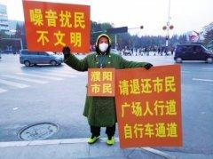 濮阳男子每天举牌抗议广场舞噪音 要求降低噪音、让出人行道等