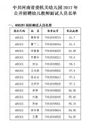 中共河南省委机关幼儿园2017年公开招聘幼儿教师面试公告