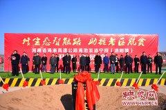 河南交通扶贫再发力 两条豫西山区高速同时开工建设