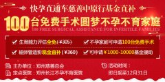 郑州长江不孕不育医院推出100台免费手术 基金直补圆梦不孕家庭