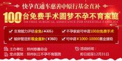 100台免费手术援助不孕不育患者 郑州长江医院慈善中原行基金直补