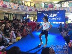 星空名媛少儿模特大赛在安阳万达广场举行