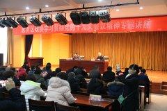 区政协举办学习贯彻十九大会议精神专题讲座