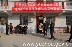 禹州市人民政府办公室携手市中心医院开展健康扶贫义诊活动