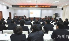 十九大精神市委宣讲团报告会 走进淅川县国税局