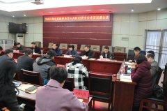 区纪委召开部分党组织负责人述责述廉会议