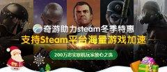 圣诞特惠来啦!奇游推荐steam,origin游戏打折必选