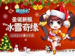 《桃花源记2》明日新服开启 玩家圣诞脑洞突破天际