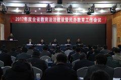 2017年度全省教育法治建设暨民办教育工作会召开