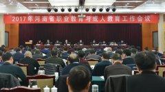 2017年度河南省职业教育与成人教育工作会议召开