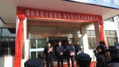 濮阳县城市管理局举行揭牌仪式