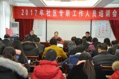 襄城县民政局组织开展社区专职工作人员培训会
