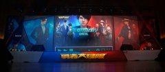 《勇者大冒险》2016粉丝互动会现场版上线