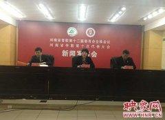 河南省青联第十二届委员会和河南省学联第十次代表大会12月27日开幕