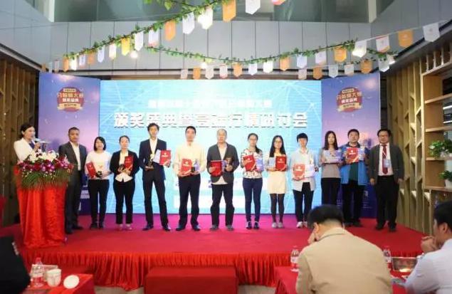 全国十佳农产品分析师大赛颁奖盛典园满落幕