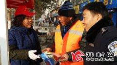 志愿者走上街头向居民讲解如何防范诈骗行为
